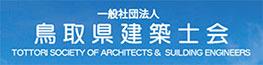 一般社団法人鳥取県建築士会
